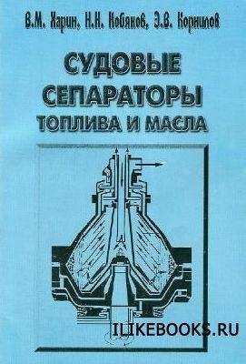 Книга Коллектив авторов - Судовые сепараторы топлива и масла