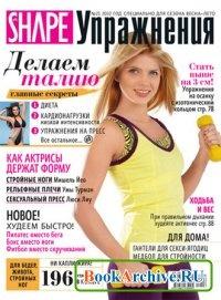 Журнал Shape Упражнения №21 2012.
