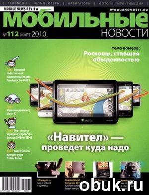 Мобильные новости №112 (март 2010)