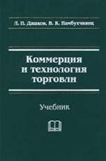 Книга Коммерция и технология торговли. Учебник