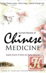 Книга Current review of chinese medicine: quality control of herbs and herbal material