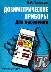 Книга Дозиметрические приборы для населения