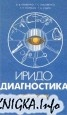 Книга Иридодиагностика. Справочник