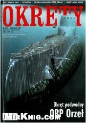 Журнал Okrety №7, 2011