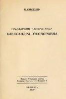 Государыня Императрица Александра Федоровна