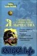 Книга Символы славянского язычества