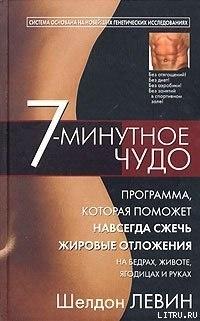 Книга Левин Шелдон - 7-минутное чудо