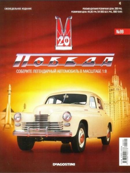 Книга Журнал: ГАЗ-М20 «Победа» №99 (2015)