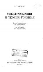 Книга Спектроскопия и теория горения