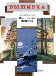 Книга Вышитый пейзаж