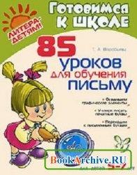 Книга 85 уроков для обучения письму.