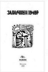 Книга Занаучный юмор