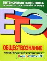 Книга ЕГЭ. Обществознание. Универсальный справочник.