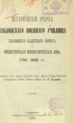 Книга Исторический очерк Павловского военного училища