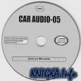 Книга Car Audio-5. Service manuals