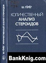 Книга Количественный анализ стероидов