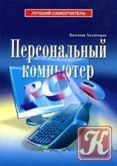 Книга Персональный компьютер