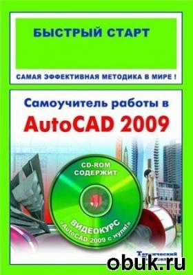 Книга Самоучитель работы в AutoCAD 2009 с нуля