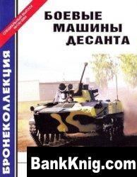 Книга Бронеколлекция. Специальный выпуск № 2006-01 (009). Боевые машины десанта
