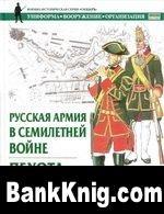 Книга Русская армия в Семилетней войне. Пехота