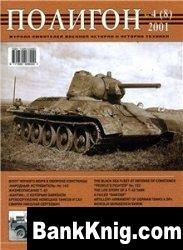 Журнал Военно-исторический и историко-технический журнал ''Полигон'' №4-2001