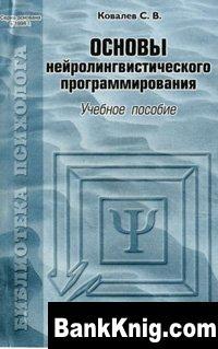 Книга Основы нейролингвистического программирования