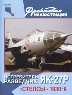 Журнал Журнал Авиаархив №1