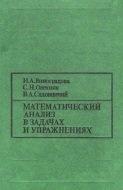 Книга Математический анализ в задачах и упражнениях