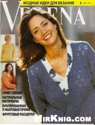 Журнал Verena №5 1996