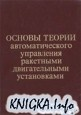 Книга Основы теории автоматического управления ракетными двигательными