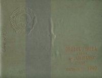 Книга Альбом чертежей танка БТ-7М