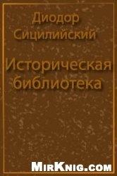Книга Диодор Сицилийский - Историческая библиотека