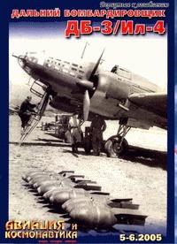 Журнал Журнал Авиация и космонавтика №5-6 (май-июнь 2005)
