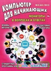 Журнал Компьютер для начинающих №5 (май 2015)