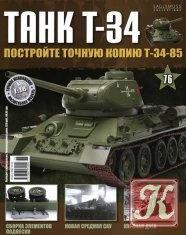 Журнал Книга Танк T-34 № 76 2015