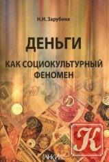Книга Книга Деньги как социокультурный феномен