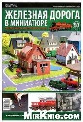 Журнал Железная дорога в миниатюре №50