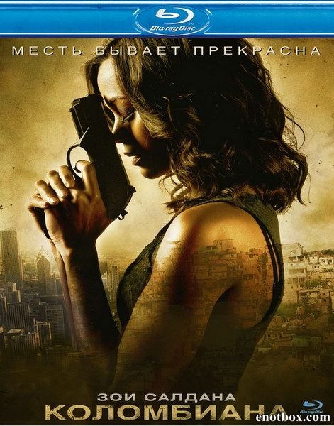 Коломбиана / Colombiana [UNRATED] (2011/BDRip/HDRip)
