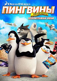 Пингвины Мадагаскара / Penguins of Madagascar (2014/BD-Remux/BDRip/HDRip/3D)