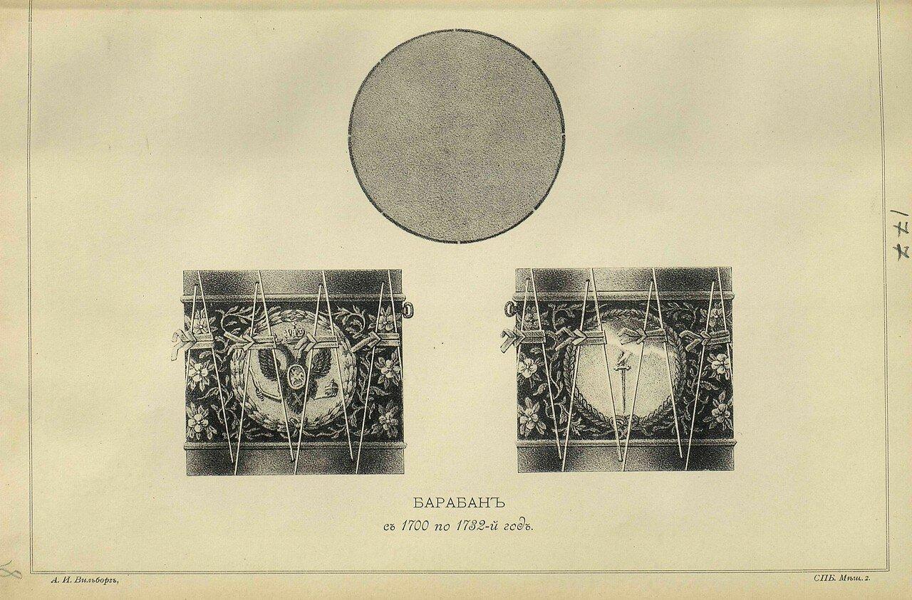 177. Барабан с 1700 по 1732-й год