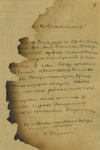ГАКО, ф.-179, оп. 2, д. 4, л. 6