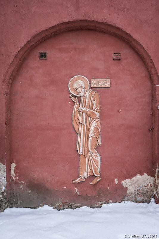 Святой Павел. Высоко-Петровский монастырь.
