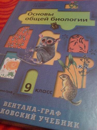 К учебнику основы общей биологии