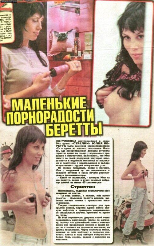 Голая группа Стрелки_Эротические фото_Foto-wallpapers.Com бесплатные