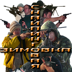Снайпинговая зимовка 2009