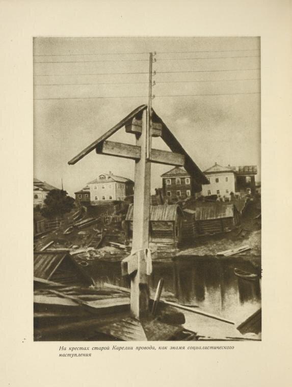 На крестах старой Карелии провода, как знамя социалистического наступления