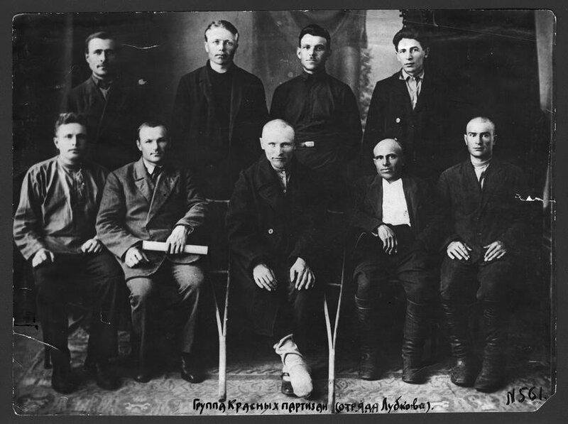 Группа красных партизан Лубкова