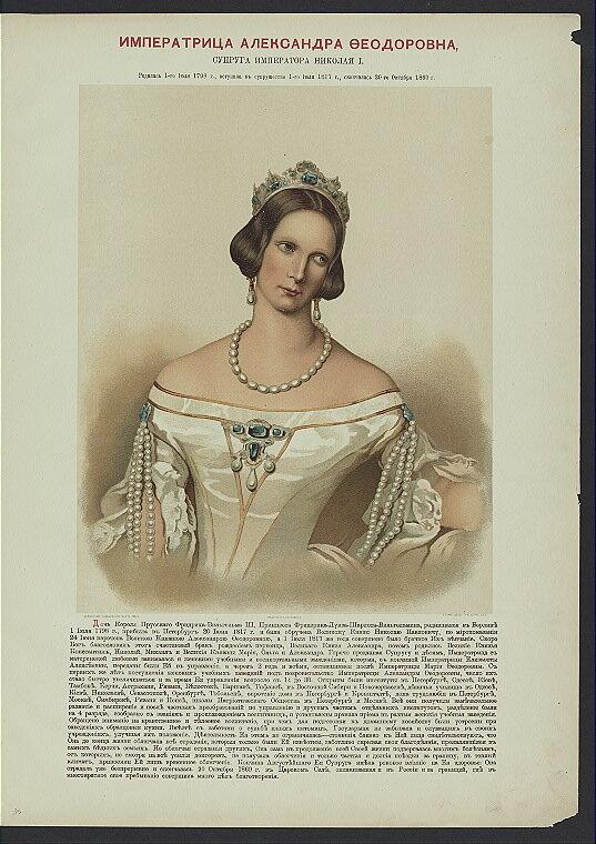 Александра Федоровна, супруга Николая I