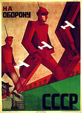 На оборону СССР. 1930