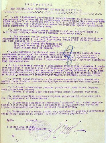 Инструкция Николаевского окрнаробразования об украинизации советских учреждений на селе (1 августа в 1926 г.)